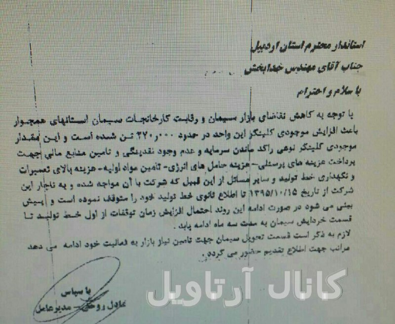 کارخانه سیمان اردبیل هم تعطیل شد +سند