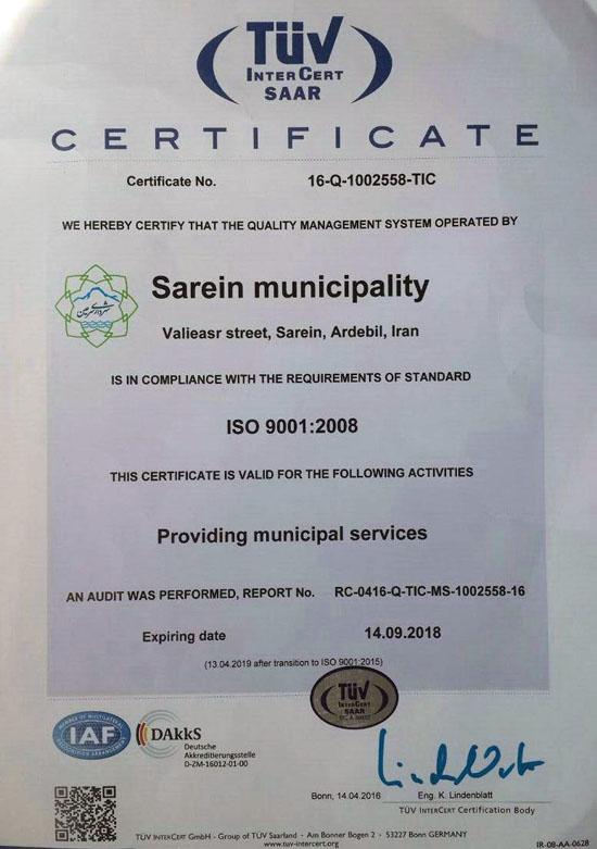 اعطای گواهینامه سیستم مدیریت کیفیت ایزو 9001 به شهرداری سرعین