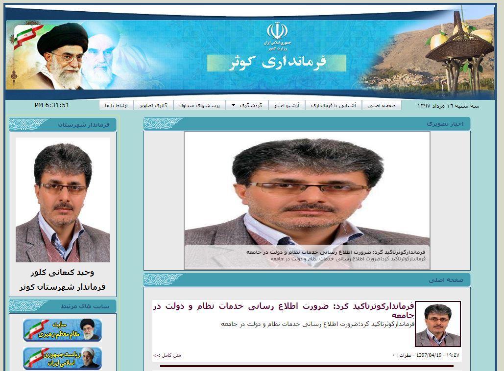 http://www.tabnakardebil.ir/files/fa/news/1397/5/16/393545_875.jpg