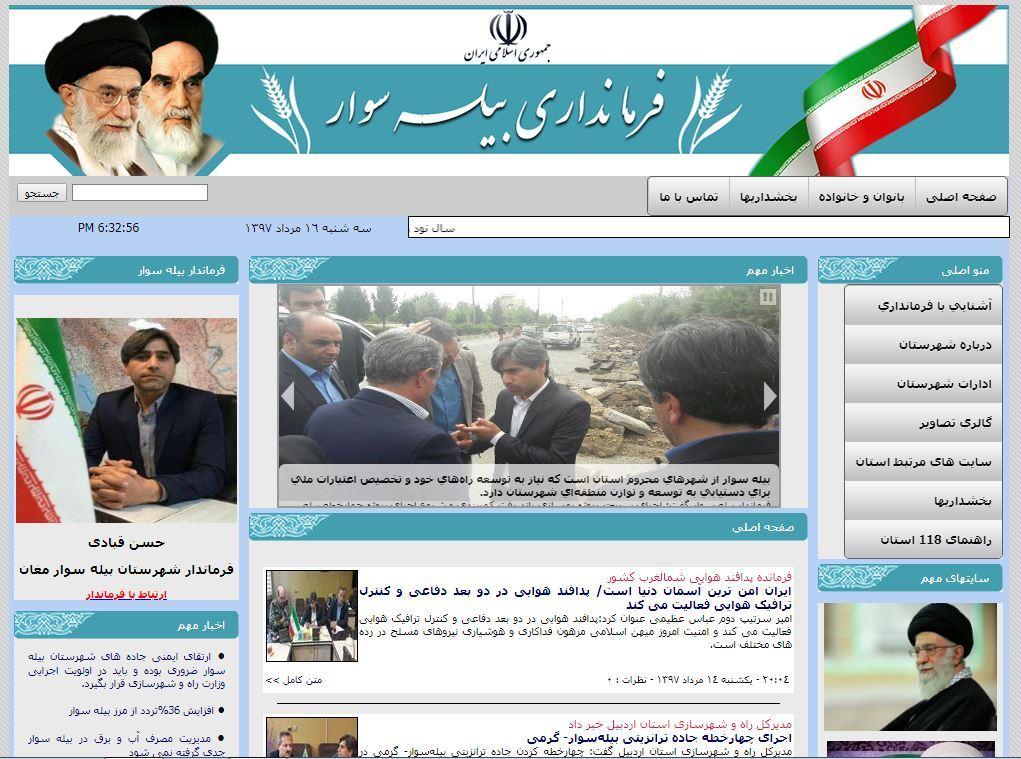 http://www.tabnakardebil.ir/files/fa/news/1397/5/16/393546_190.jpg