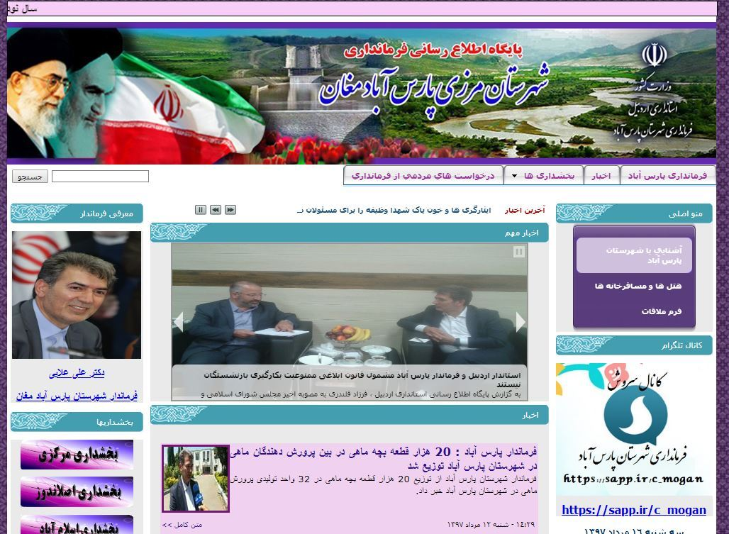 http://www.tabnakardebil.ir/files/fa/news/1397/5/16/393547_882.jpg