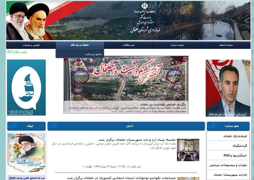 http://www.tabnakardebil.ir/files/fa/news/1397/5/16/393548_335.jpg