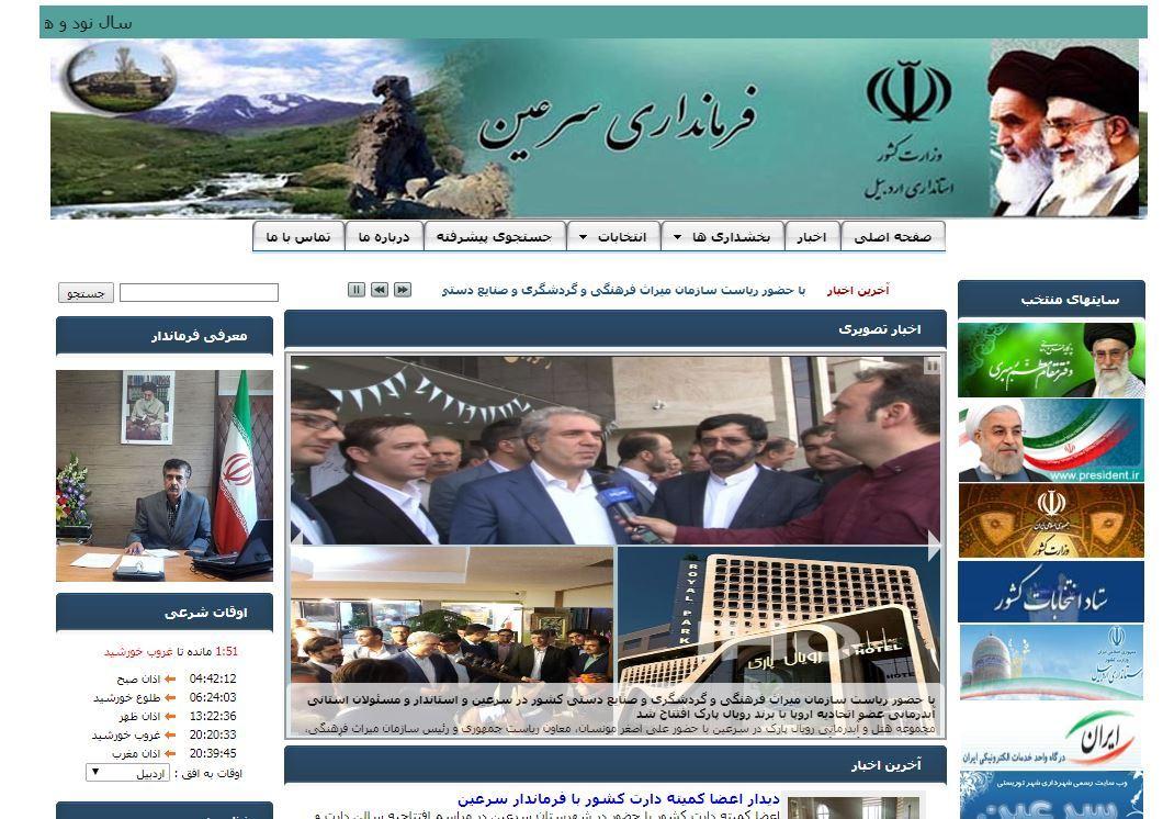 http://www.tabnakardebil.ir/files/fa/news/1397/5/16/393549_996.jpg