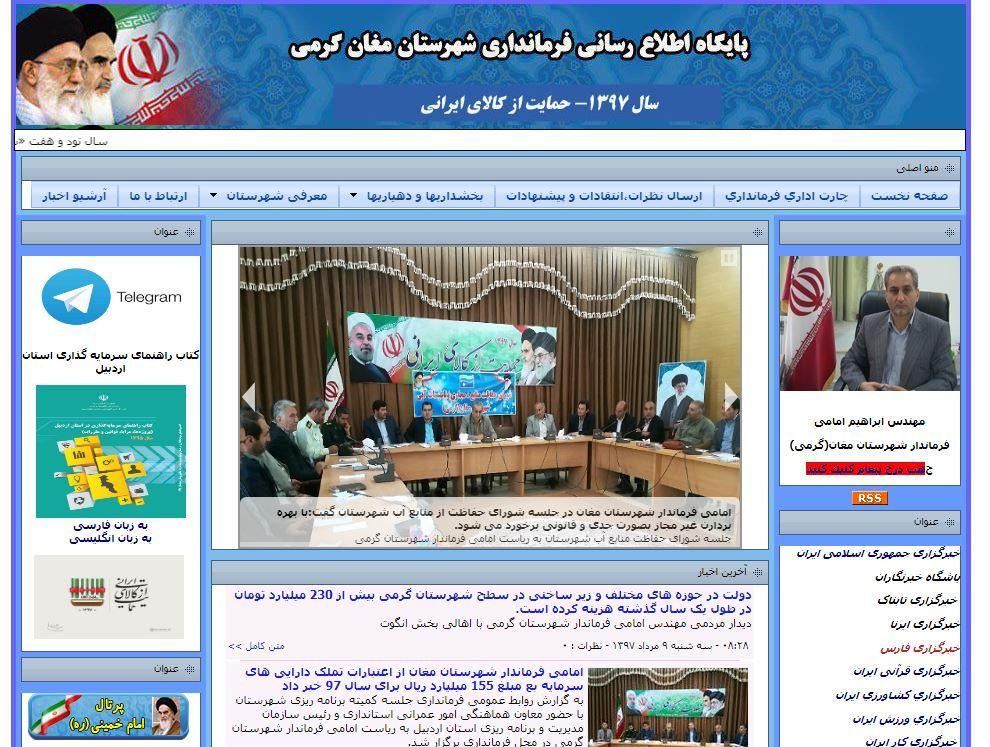 http://www.tabnakardebil.ir/files/fa/news/1397/5/16/393550_678.jpg