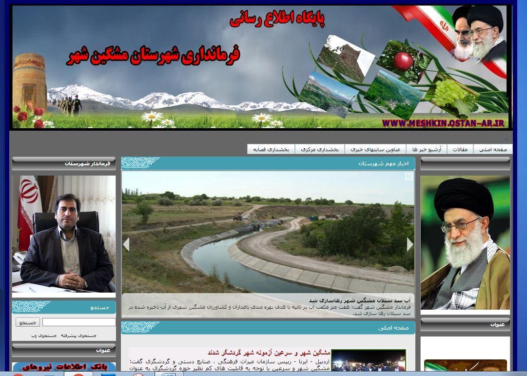 http://www.tabnakardebil.ir/files/fa/news/1397/5/16/393552_306.jpg