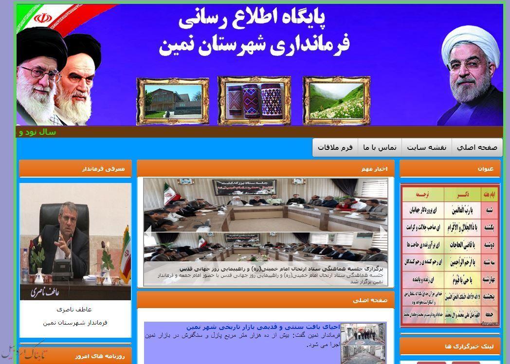 http://www.tabnakardebil.ir/files/fa/news/1397/5/17/393959_306.jpg
