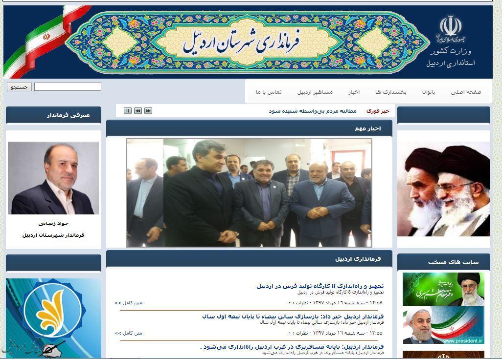 http://www.tabnakardebil.ir/files/fa/news/1397/5/17/393960_828.jpg