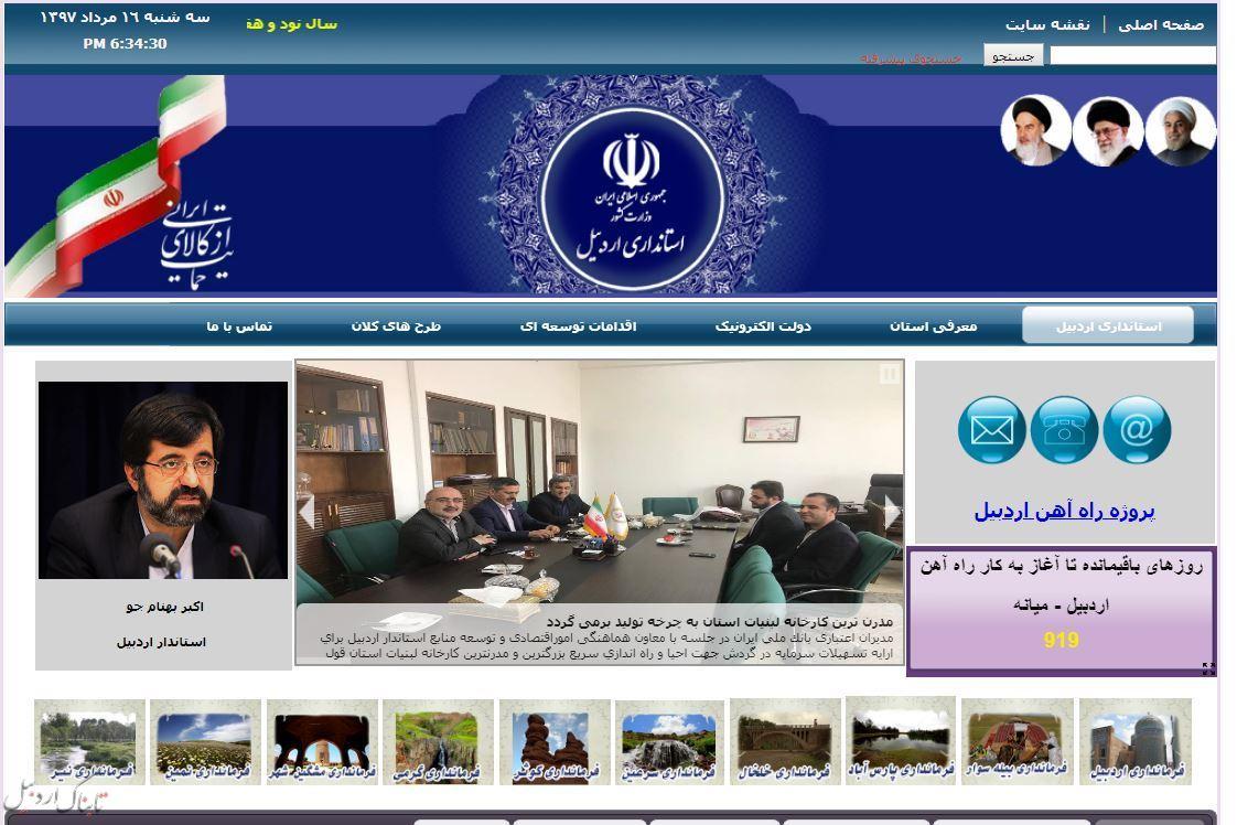 http://www.tabnakardebil.ir/files/fa/news/1397/5/17/393961_799.jpg