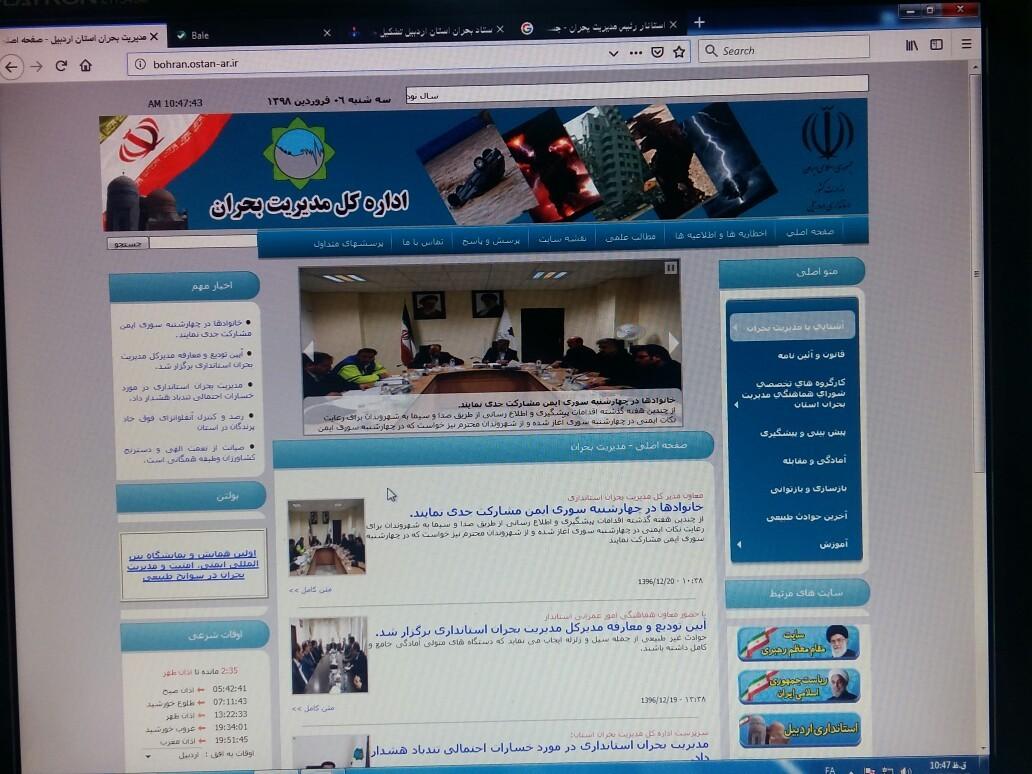 http://www.tabnakardebil.ir/files/fa/news/1398/1/6/476719_785.jpg