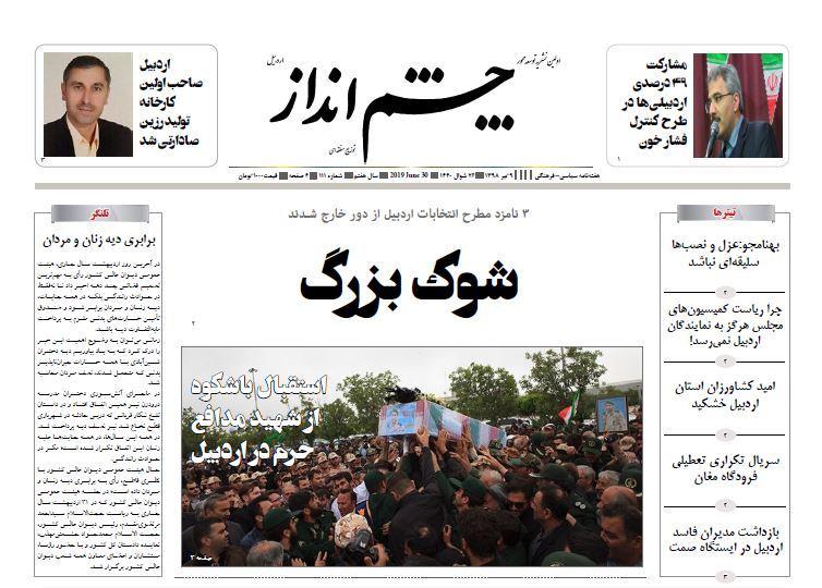 http://www.tabnakardebil.ir/files/fa/news/1398/4/11/506328_766.jpg